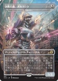 Crystalline Giant <387> [PIKO]