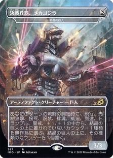 Crystalline Giant <Mechagodzilla, the Weapon> [IKO]