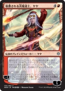 Jaya, Venerated Firemage