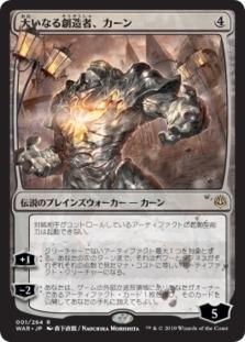 Karn, the Great Creator <Japanese> [WAR]