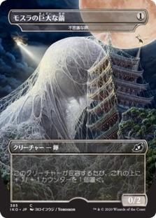 Mysterious Egg [PIKO]