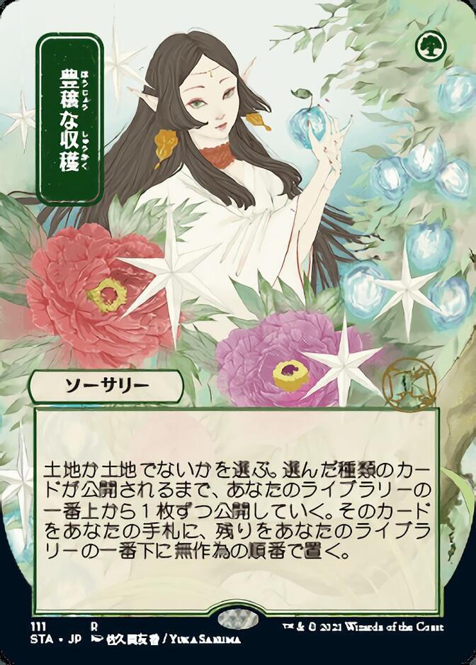 Abundant Harvest <japanese> [STA] (F)
