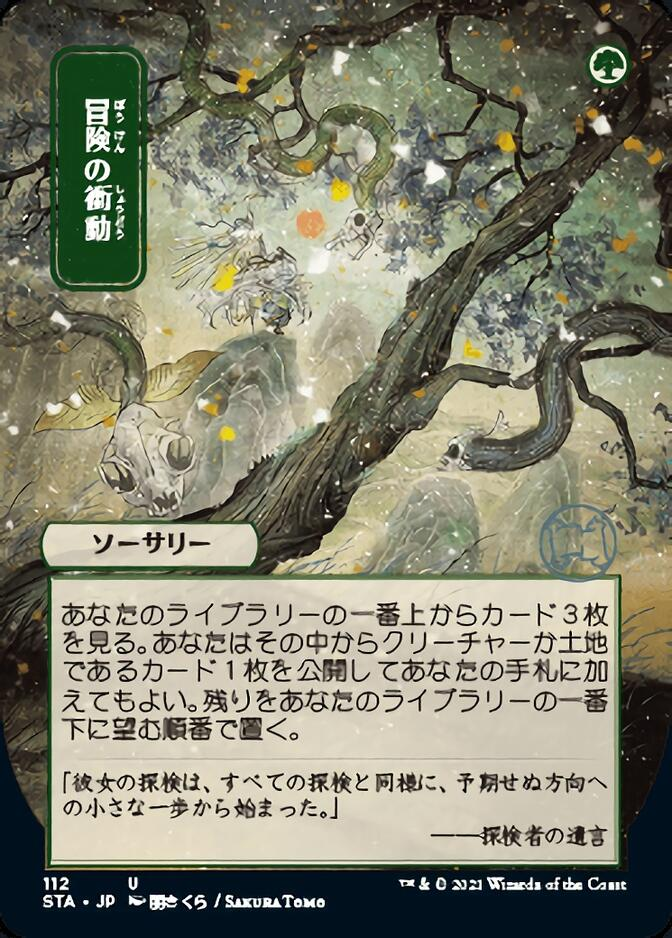 Adventurous Impulse <japanese> [STA] (F)