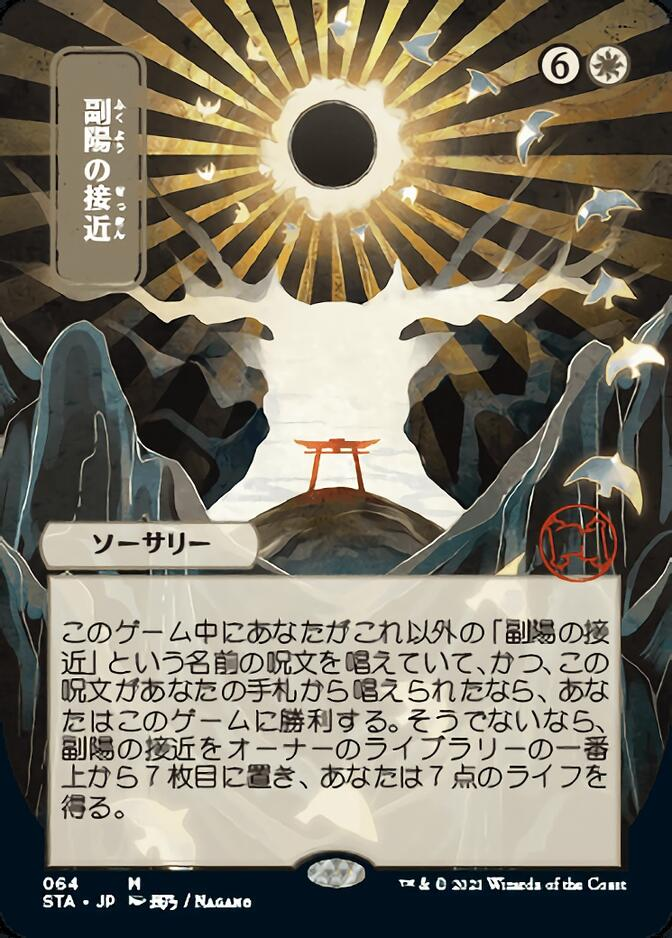 Approach of the Second Sun <japanese> [STA] (F)