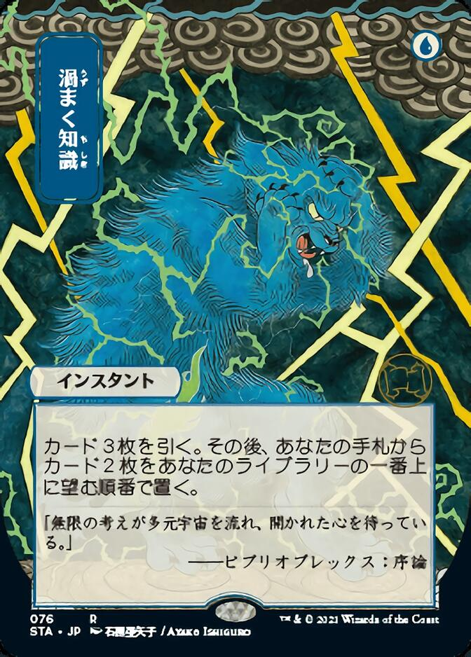 Battle for Zendikar Mtg Magic the Gathering x1 Foil Japanese Hedron Archive NM
