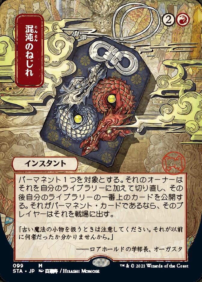 Chaos Warp <japanese> [STA] (FE)