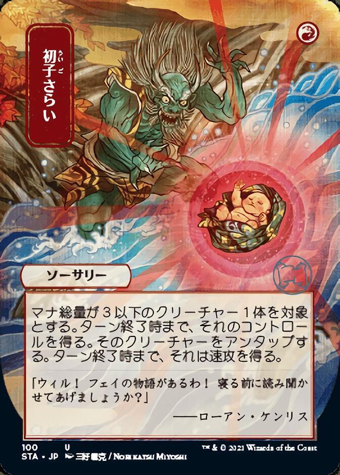 Claim the Firstborn <japanese> [STA] (F)