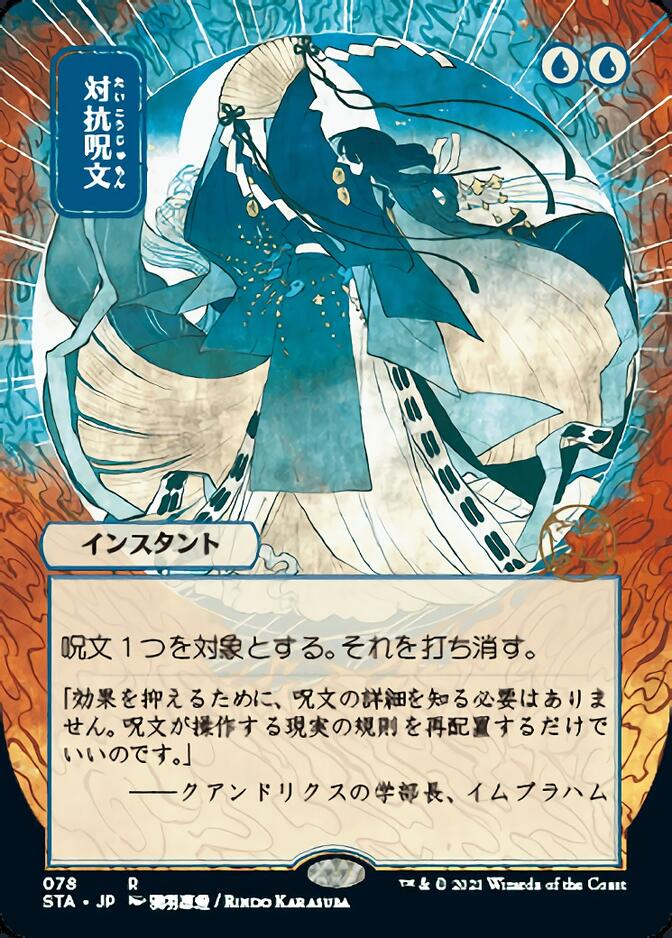 Counterspell <japanese> [STA] (FE)