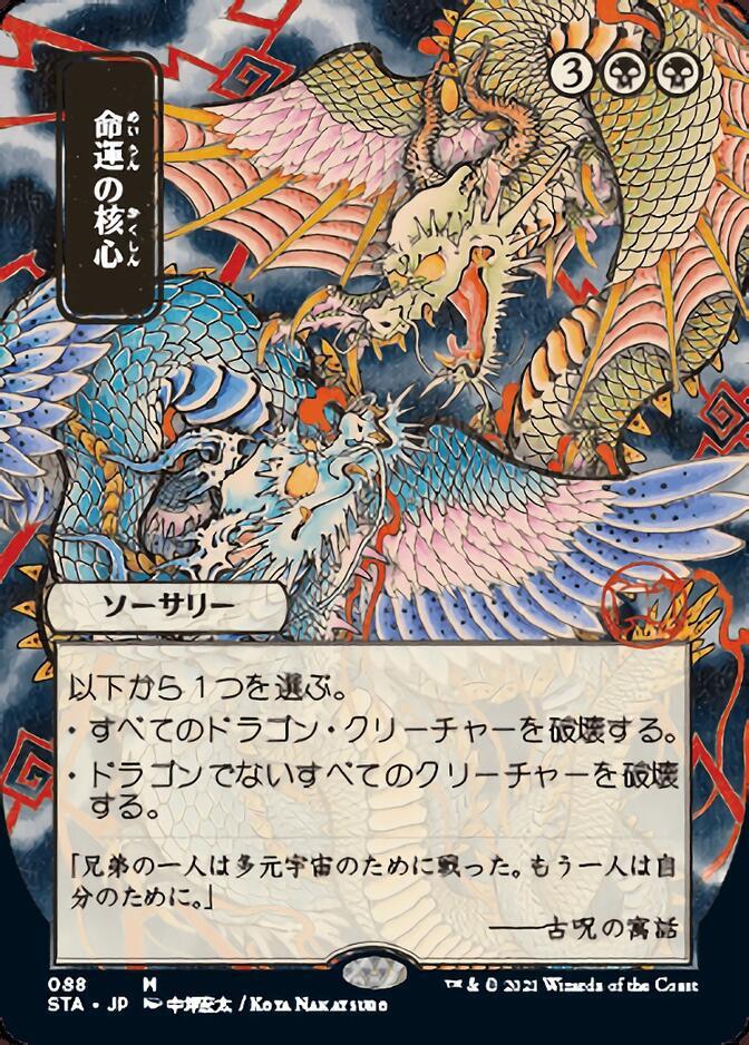 Crux of Fate <japanese> [STA] (FE)