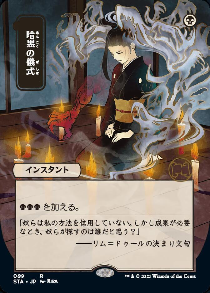 Dark Ritual <japanese> [STA] (F)