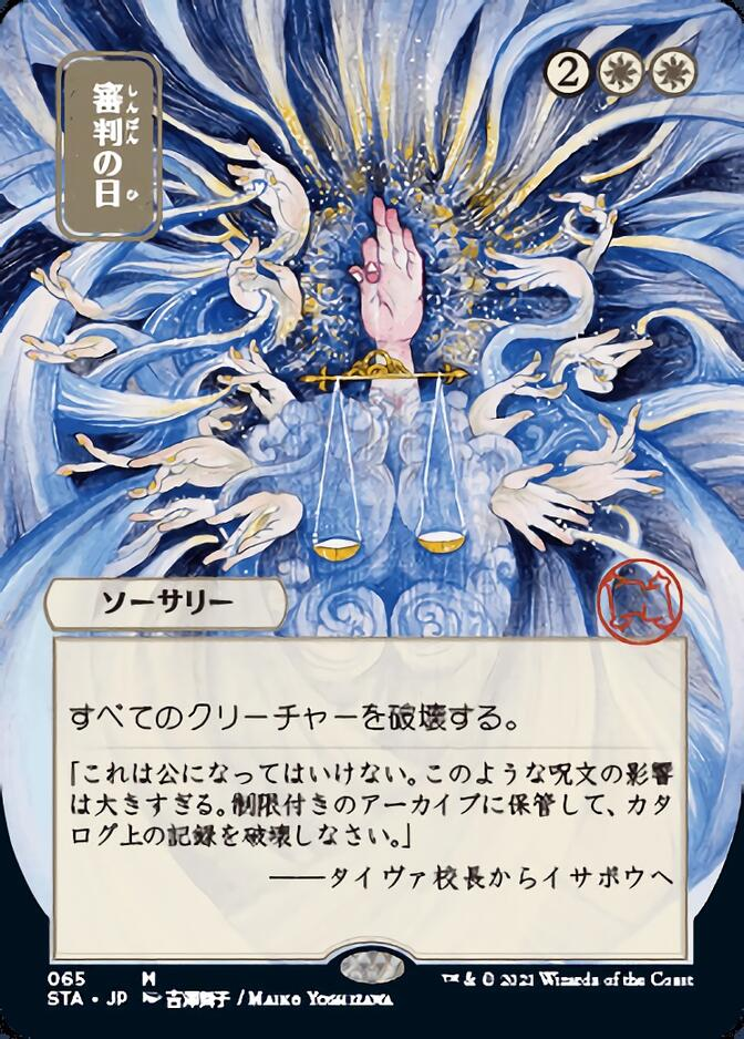 Day of Judgment <japanese> [STA] (FE)