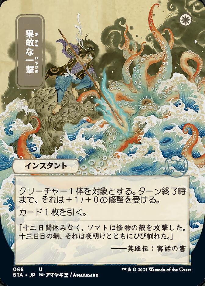 Defiant Strike <japanese> [STA] (F)