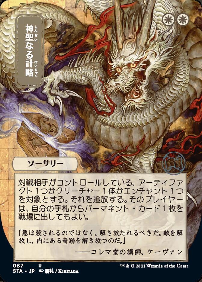Divine Gambit <japanese> [STA] (F)