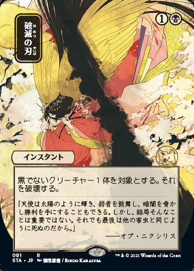 Doom Blade <japanese> [STA] (F)