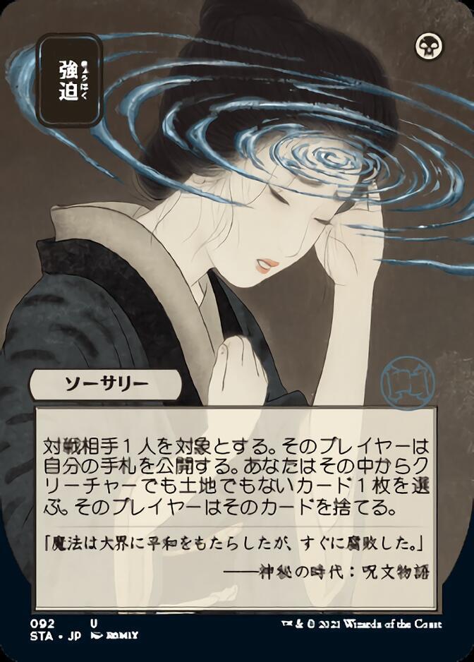 Duress <japanese> [STA] (F)