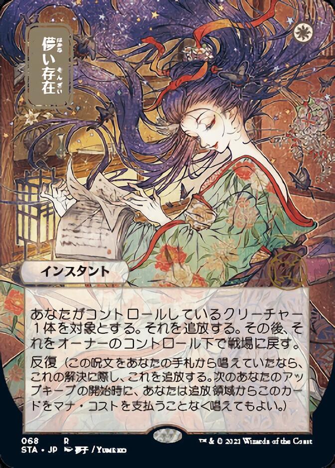Ephemerate <japanese> [STA] (F)