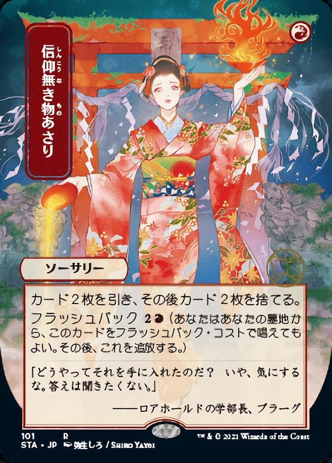Faithless Looting <japanese> [STA] (F)