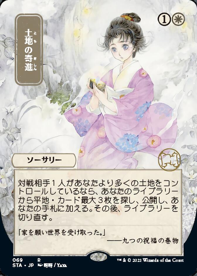 Gift of Estates <japanese> [STA] (F)
