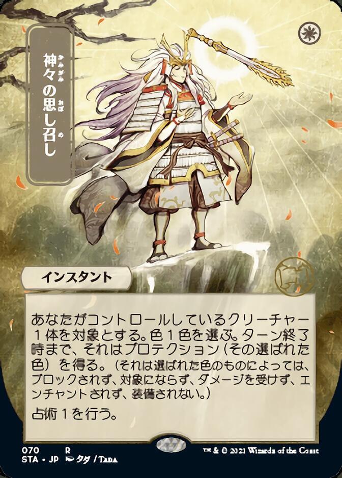 Gods Willing <japanese> [STA] (F)