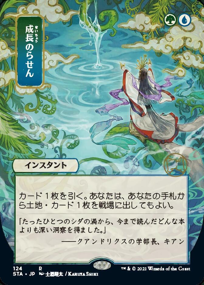 Growth Spiral <japanese> [STA] (F)