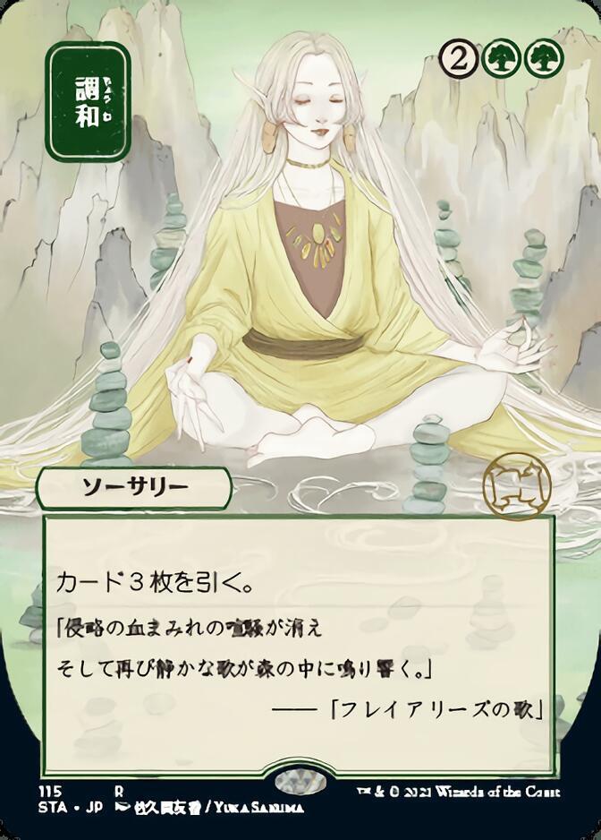 Harmonize <japanese> [STA] (F)