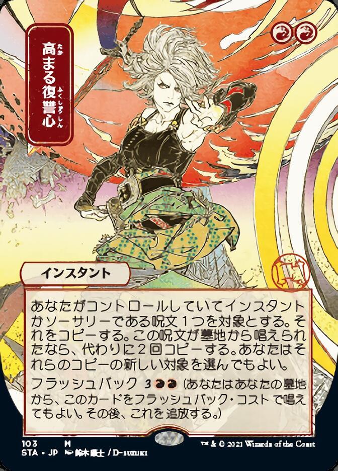Increasing Vengeance <japanese> [STA] (F)