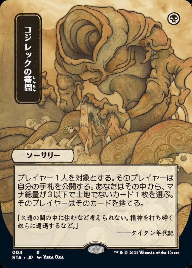 Inquisition of Kozilek <japanese> [STA] (F)
