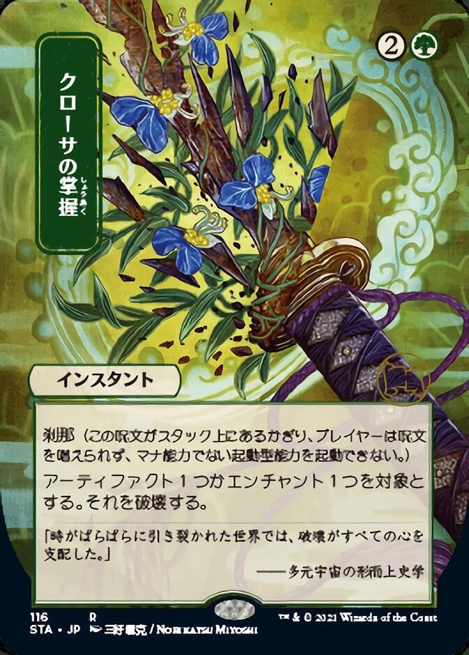 Krosan Grip <japanese> [STA] (F)
