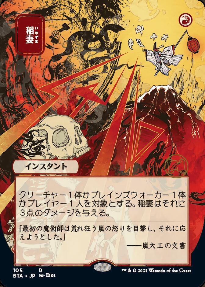 Lightning Bolt <japanese> [STA] (F)