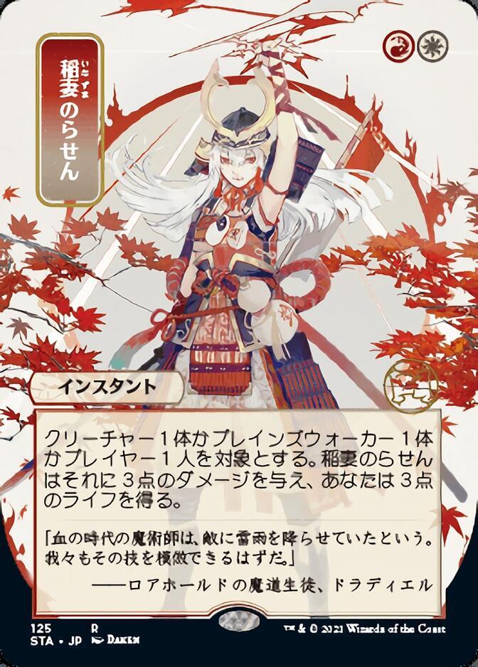 Lightning Helix <japanese> [STA] (FE)