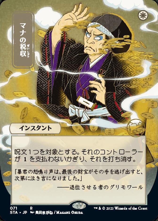 Mana Tithe <japanese> [STA] (F)