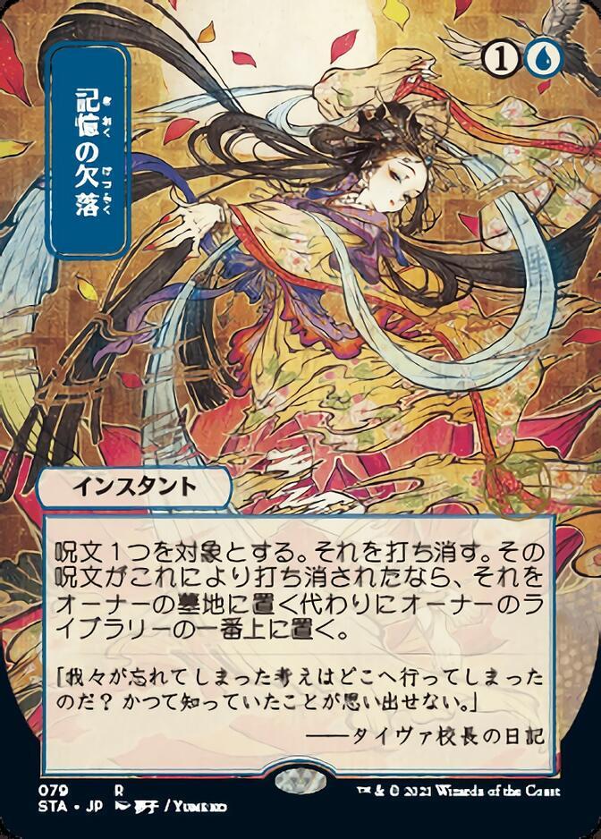 Memory Lapse <japanese> [STA] (F)