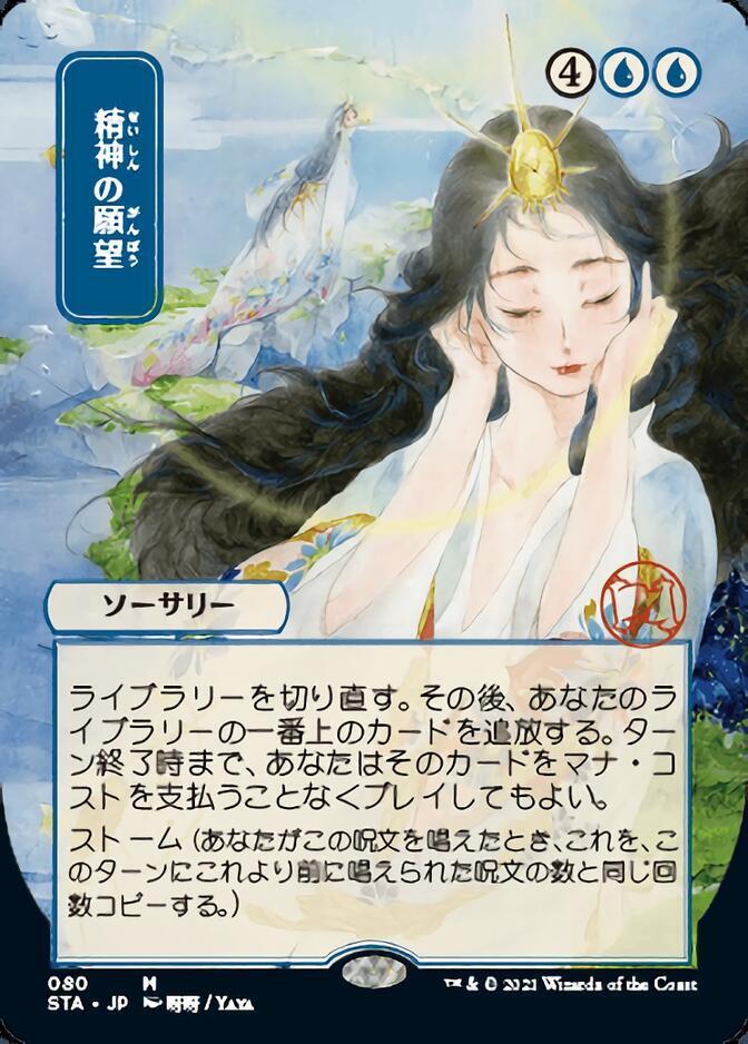 Mind's Desire <japanese> [STA] (F)