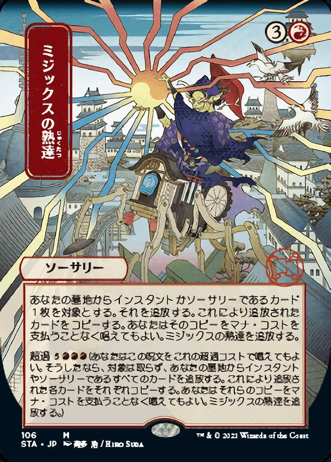 Mizzix's Mastery <japanese> [STA] (F)