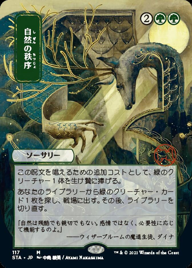 Natural Order <japanese> [STA] (F)