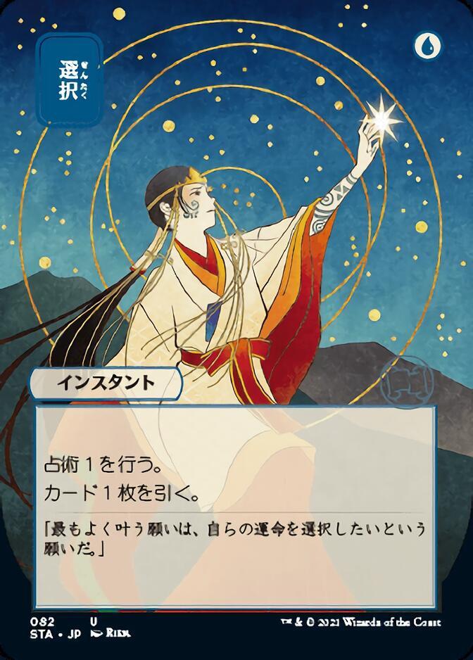 Opt <japanese> [STA]