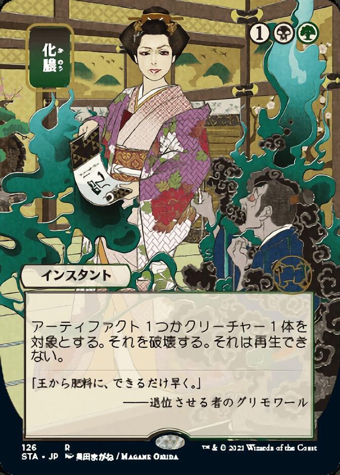 Putrefy <japanese> [STA] (F)