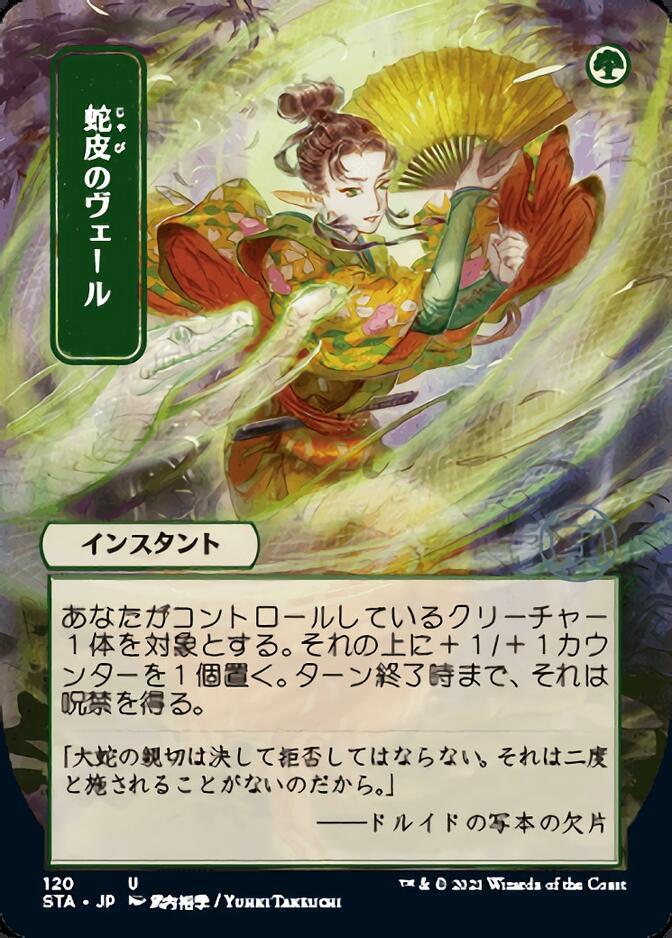Snakeskin Veil <japanese> [STA] (F)