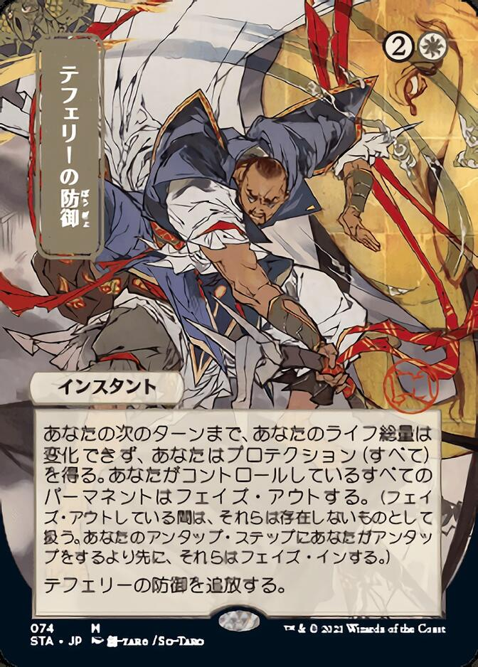 Teferi's Protection <japanese> [STA] (F)