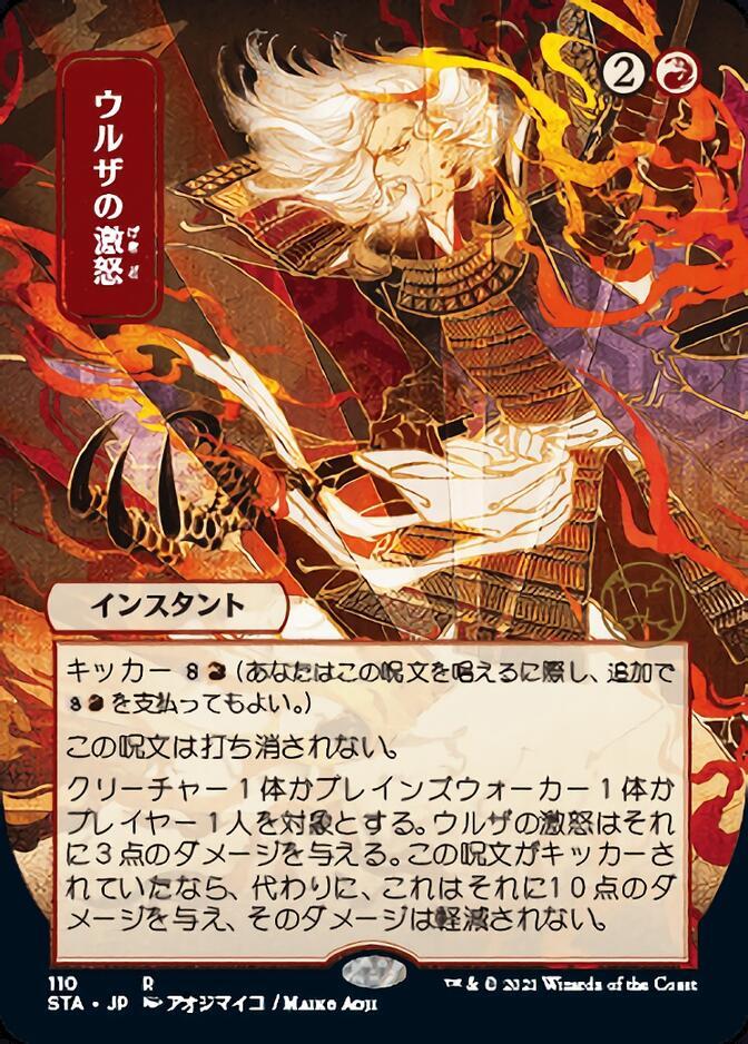 Urza's Rage <japanese> [STA] (FE)