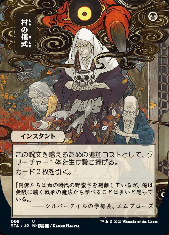 Village Rites <japanese> [STA] (F)
