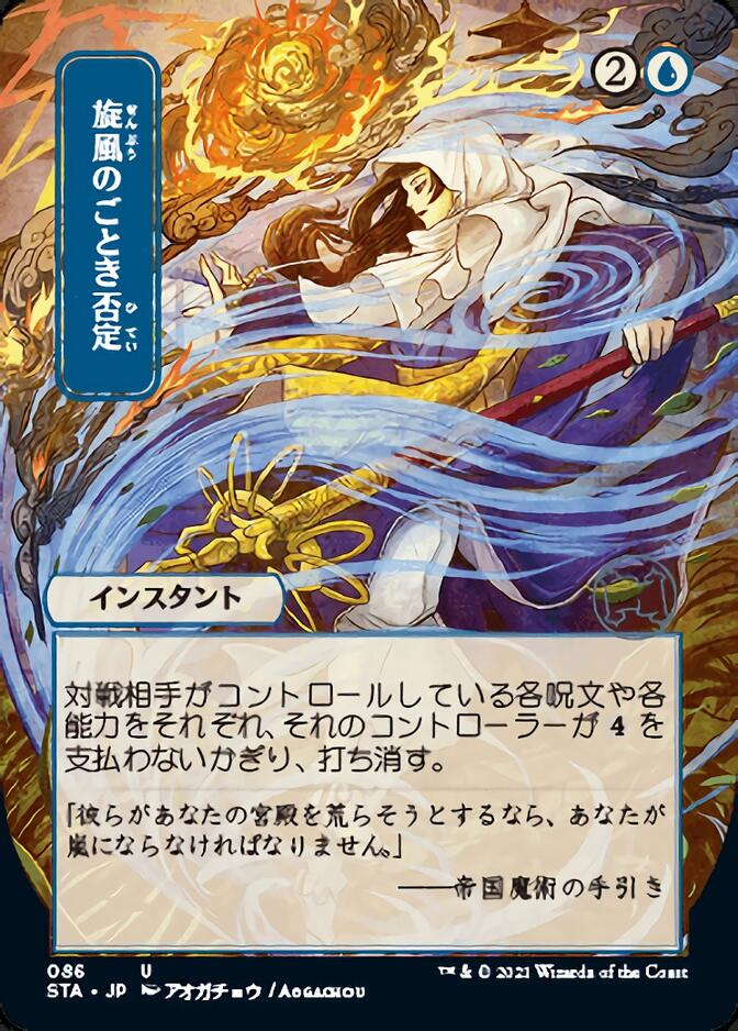 Whirlwind Denial <japanese> [STA] (F)